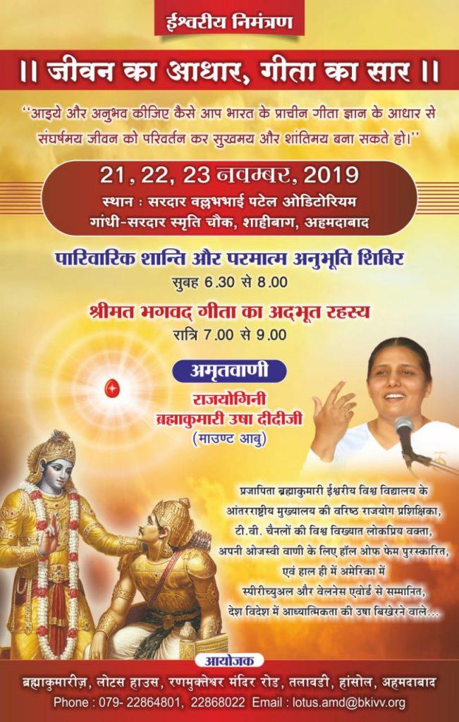 LIVE - Day 2 - Jivan Ka Aadhar Geeta Ka Saar
