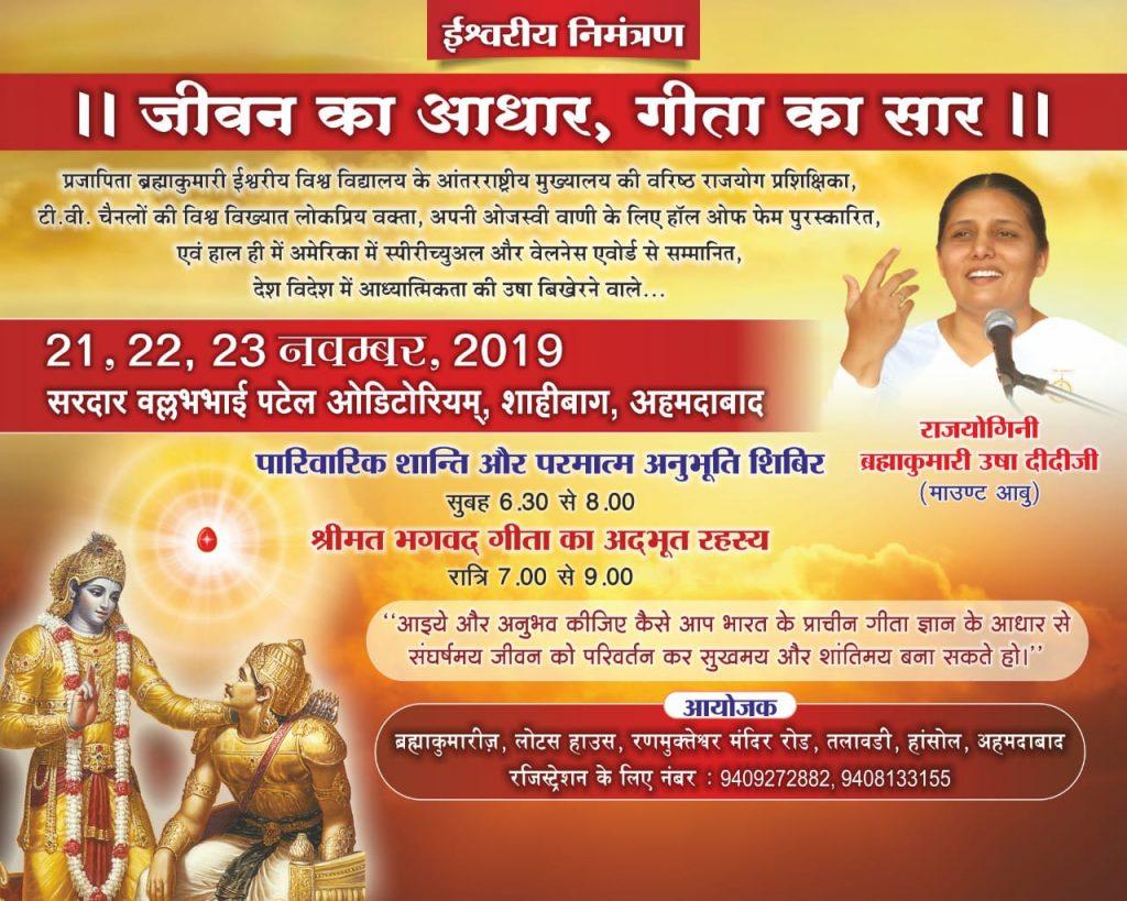LIVE: Karmyog - Karm Ki Shreshta Aur Safalta Ka Aadhar | BK Usha| Ahmedabad | 23-11-19